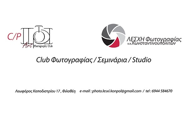 photo-lesxi-art-phto-club-logo.jpg